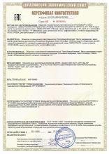 Сертификат ЕАС на щиты управления «ZEVS»