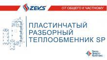 Презентация пластинчатые теплообменники «ZEVS»